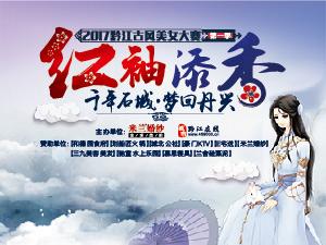 """2017黔江""""红袖添香""""古风美女大赛【第一季】"""