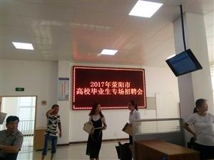 【图文直播】2017年高校毕业生专场招聘会