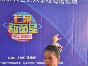 芒果新童星永�S��^第一期投票即�㈤_始啦