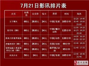 �璐�W斯卡�影院2017年7月21日影�排片表