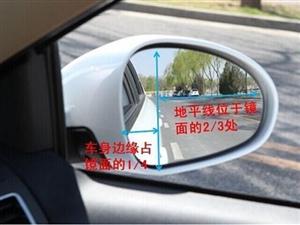 新手开车, 后视镜这样调节让你远离盲区