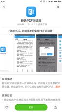 怎么知道手机pdf阅读器哪个好用