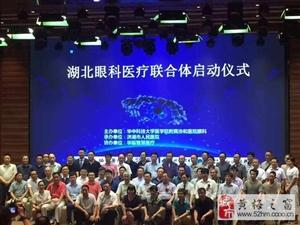 黄梅县人民医院眼科分院加盟武汉协和医院眼科大家庭