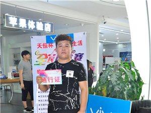 天恒杯澳门大小点游戏网址全民K歌音乐节嗨爆海选现场的选手之四