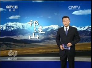 中办国办就甘肃祁连山问题发布通报,三大央媒点评!
