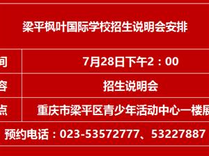 7月28日一起去,这所学校必须要曝光它!
