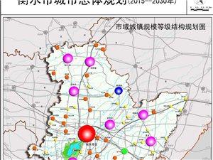 衡水在线——《衡水市城市总体规划(2015-2030年)》规划成果公示