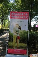 新杭开发区单身男女交友会在箐箐庄园隆重举行