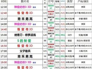 建水巨幕影城7月23日(周日)上映表