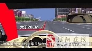 新手开车,坐在车内也能准确判断车轮的位置