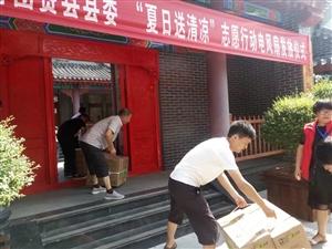 县慈善总会团县委开展夏日送清凉志愿活动