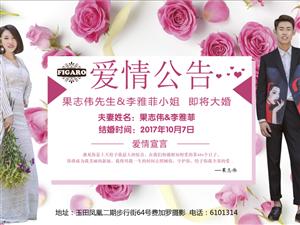 澳门大小点网址爱情公告:果志伟先生&李雅菲小姐  即将大婚!