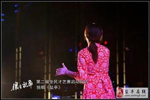 【傻子视角】盐亭县第二届全民才艺赛正式启动