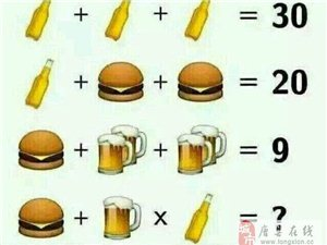 谁知道答案?