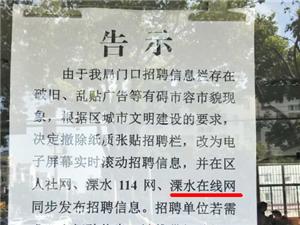 关于撤除劳保局大门口纸质张贴招聘栏的告示