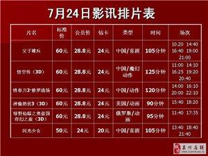 �璐�W斯卡�影院2017年7月24日影�排片表
