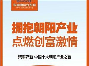 重磅!7月29日华南国际汽车城接待中心盛大开放,精美好礼免费送!