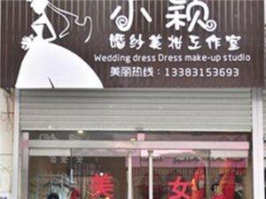 澳门大小点网址小颖婚纱美妆工作室主要经营新娘跟妆、早妆、日常妆、舞台妆!