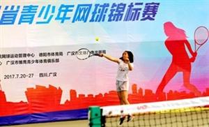 2017年四川省青少年网球锦标赛