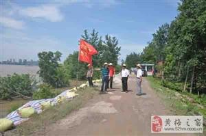 黄梅县审计局深入小池滨江圩防区防汛抗灾