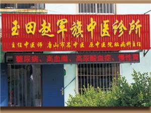 澳门大小点网址赵军旗中医由从事中医临床工作近40年的唐山市名中医应诊!