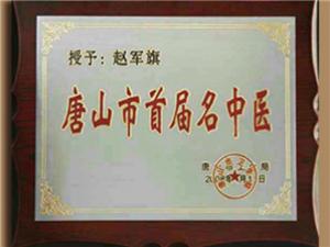 玉田�w�旗中�t由�氖轮嗅t�R床工作近40年的唐山市名中�t���\!