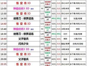建水巨幕影城7月26日(周三)上映表