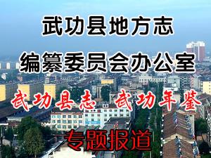 武功县志办――盛世修志 鉴古知今《武功县志》《武功年鉴》