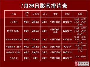 �璐�W斯卡�影院2017年7月26日影�排片表