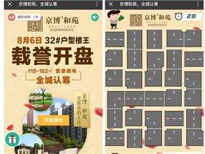 【京博・和苑】8月6日,32号楼户型楼王,载誉开盘,玩游戏赢好礼!