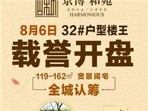 京博・和苑,8月6日32号户型楼王盛大开盘,你认筹了吗?
