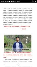 保定国学易经风水大师白志永入编【引领时代的的中国学者】大型文献书籍