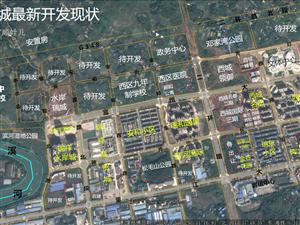 新消息—旧城棚改安置房选址及西城片区开发现状