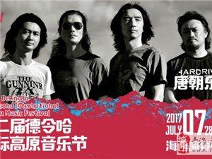 第二届德令哈国际高原音乐节将于7月28日-30日举行