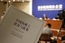 比核武还重要!中国严禁出口一关键材料,西方指责不守规矩要求恢复原价
