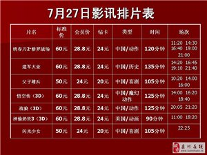 �璐�W斯卡�影院2017年7月27日影�排片表