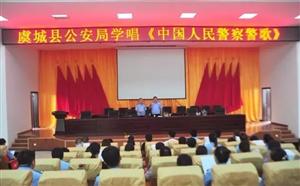 美高梅游戏县公安局组织民警学唱《中国人民警察警歌――人民公安向前进》