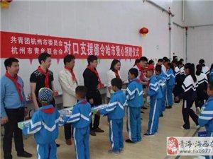共青团杭州市委率团赴我州德令哈市对接对口援建工作