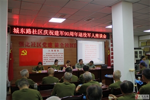 社区召开庆祝建军90周年退役军人座谈会