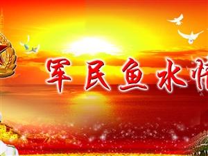 """""""迎八一""""费县妇联携手女企业家协会慰?#39318;?#22320;部队官兵(17.7.26)"""