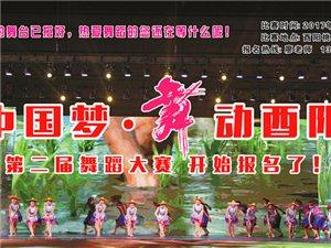 """酉阳县2017年""""中国梦・舞动酉阳"""""""