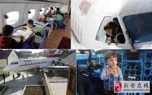 拍摄飞机改造的幼儿园,感觉好有爱!