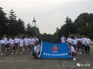 7月25日,来自成都、德阳、绵阳、达州等地30余名高考学子探访航展基地