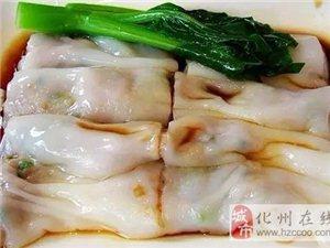 从粤A吃到粤V,化州牛腩粉入围广东各市县美食榜!