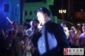7.29-7.30|人体彩绘,人妖皇后轰动盐亭!恒都龙虾啤酒节最后一波