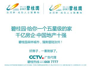 碧桂园新logo上线!