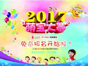 2017萌宝大赛(第四届)活动报名开始啦!