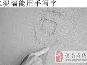 搓砂层墙面掉灰、墙面脱沙、墙面返沙、不结实、别着急,这里有好的修复方法