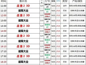 建水巨幕影城7月29日(周六)上映表