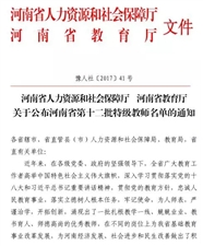 美高梅游戏3名老师成为商丘最新一批河南省特级教师,看看你认识吗?